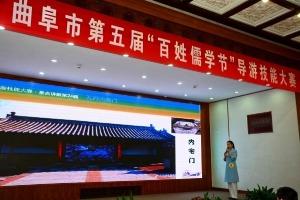 曲阜市举行第五届百姓儒学节导游讲解技能大赛