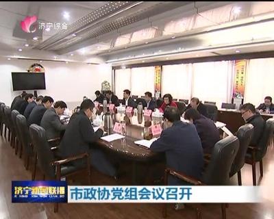 市政协党组会议召开 张继民主持会议并讲话