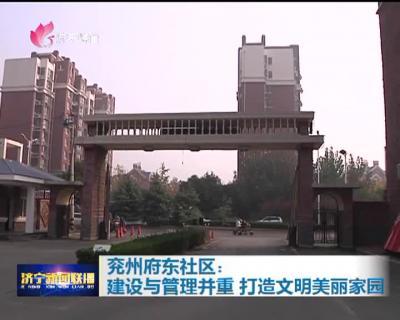 兖州府东社区:建设与管理并重 打造文明美丽家园