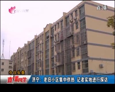 济宁:老旧小区集中供热 记者实地进行探访
