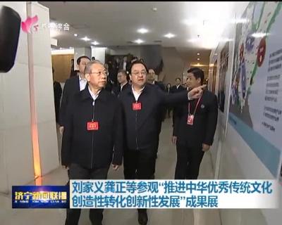 """刘家义龚正等参观""""推进中华优秀传统文化创造性转化创新性发展""""成果展"""