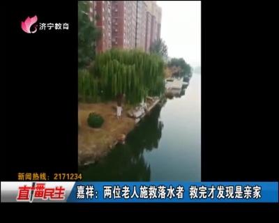 嘉祥:两位老人施救落水者 救完才发现是亲家