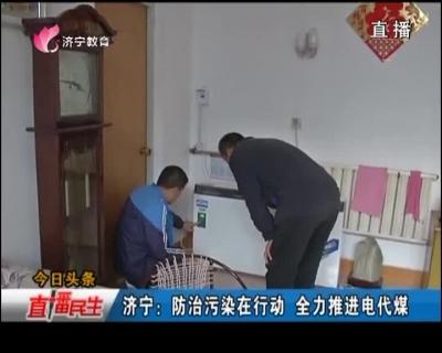 """乐虎游戏官网:防治污染在行动 全力推进""""电代煤"""""""