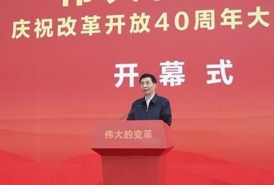 王沪宁宣布庆祝改革开放40周年大型展览开幕