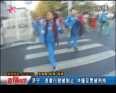 济宁:违章行驶被制止 冲撞交警被刑拘