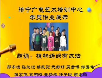 济宁广电艺术培训中心 学员作品展示