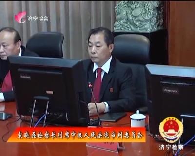 济宁检察-20181109