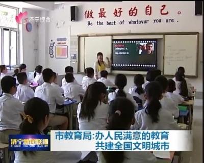 市教育局:办人民满意的教育 共建全国文明城市