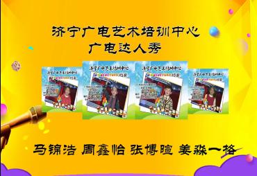 济宁广电艺术培训中心 广电达人秀展播