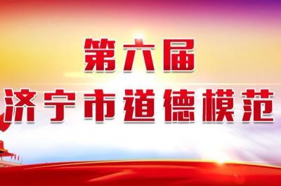 第六届济宁市道德模范