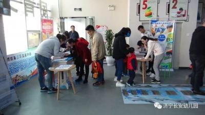 长安幼儿园举办亲子体能运动会