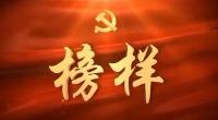 《榜样3》将于11月13日在济宁公共频道播出