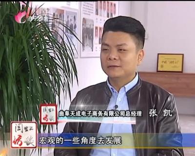 """淘宝村里""""淘宝""""人·张凯"""