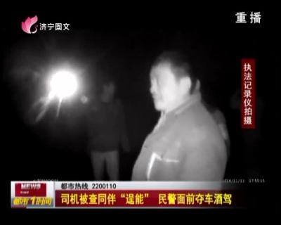 """司機被查同伴""""逞能"""" 民警麵前奪車酒駕"""