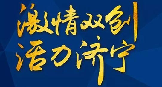 【济宁晚报】第二届创博会 将于周五开幕