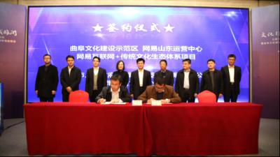 文化引领 全域旅游 曲阜文化建设示范区(杭州)投资环境说明会举行