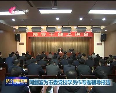 领导干部上讲台 闫剑波为市委党校学员作专题辅导报告