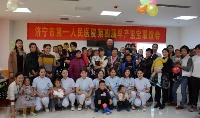 """""""关注早产儿,有爱就有未来"""" 济宁市第一人民医院举办早产儿联谊会"""
