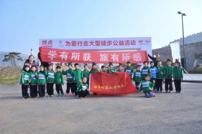 亲近大自然为爱行走 曲阜小学生徒步研学感悟中华文化魅力