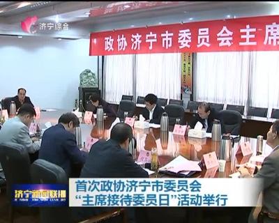 """首次政协济宁市委员会""""主席接待委员日""""活动举行"""