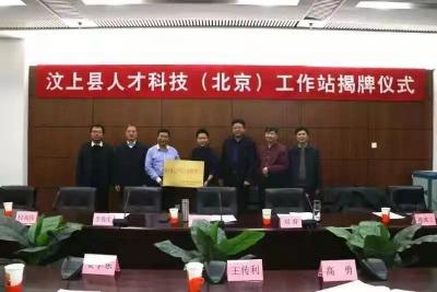 汶上县人才科技(北京)工作站揭牌成立