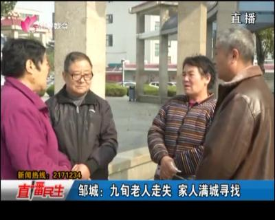 邹城:九旬老人走失 家人满城寻找