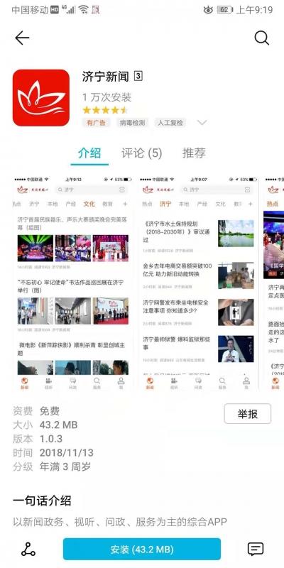 """""""济宁新闻""""客户端重大更新"""