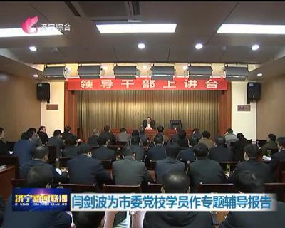 闫剑波为市委党校学员作专题辅导报告