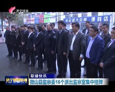 微山县监察委15个派出监察室集中挂牌
