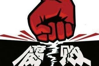 辽宁省委统战部副部长高宏彬涉严重违纪违法被查