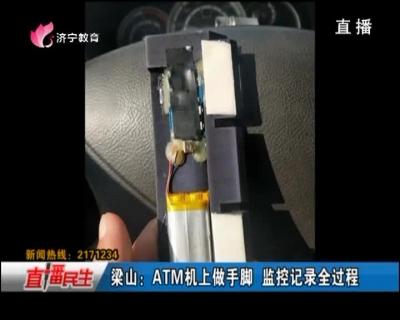 梁山:ATM机上做手脚 监控记录全过程