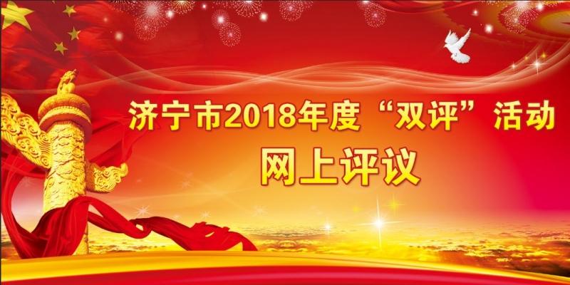 """济宁市2018年度""""双评""""活动网上评议"""