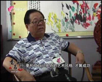 米南阳:沿袭传统 墨舞京华