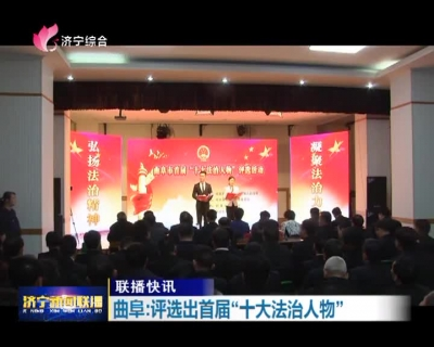 """曲阜首届""""十大法治人物""""评选揭晓"""