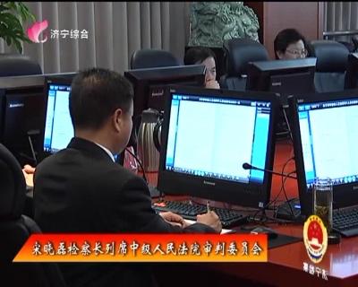 济宁新闻查察-20181101