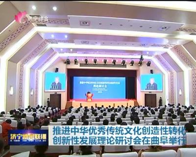 推进中华优秀传统文化创造性转化创新性发展理论研讨会举行