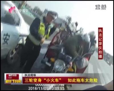 """三輪變身""""小火車"""" 如此拖車太危險"""