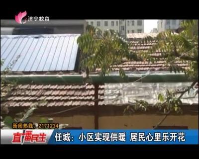 """济宁这个老旧小区实现集中供暖 居民过""""暖冬"""""""