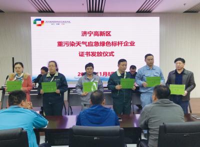 济宁高新区36家绿色标杆企业获颁重污染应急证书