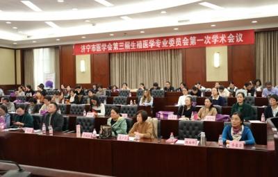 济宁市医学会第三届生殖医学专业委员第一次学术会议盛大召开
