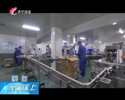 《直通县市区——微山、汶上》-20181127