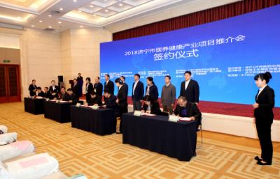 济宁市二院济北院区等16个医养健康项目集中签约
