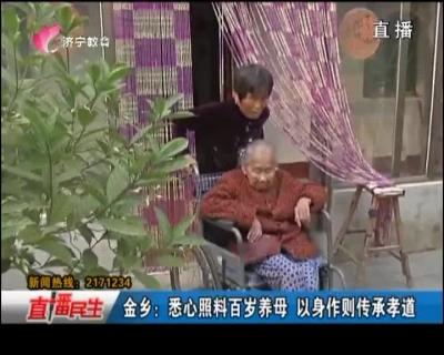 金乡:悉心照料百岁养母 以身作则传承孝道