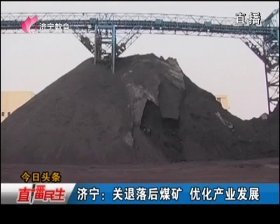 今年龙8关退两处煤矿 退出产能规模150万吨