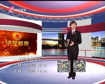 济宁检察-20181129