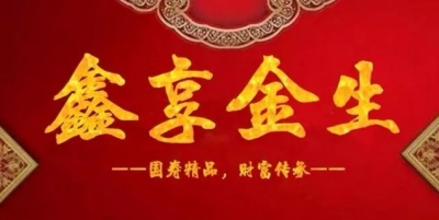 中国人寿推出建司70周年特别纪念版产品——国寿鑫享金生年金保险(A款)