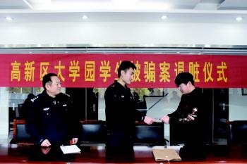 """济宁14名受骗学生的4.5万元追回来了!他们是如何""""中招""""的?"""