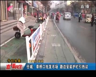 任城:草桥口批发市场 路边安装护栏引热议