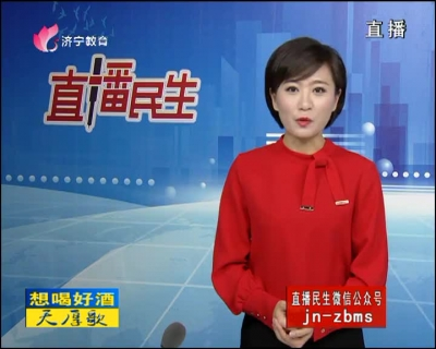 直播民生-20181114