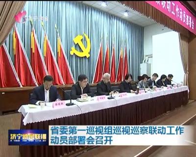 省委第一巡视组巡视巡察联动工作动员部署会召开